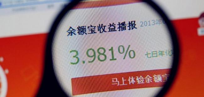【创新产品评选50强巡演】余额宝:金融业的互联网颠覆者