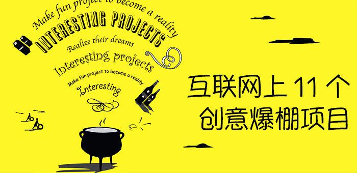互联网上11个创意爆棚项目