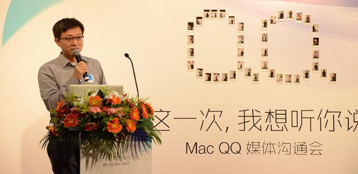 Mac QQ 究竟要向何处去?这次腾讯想听听大家的意见