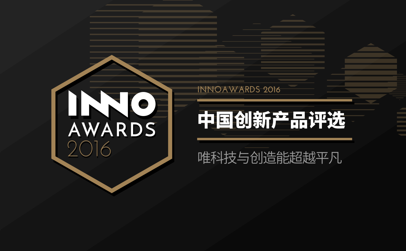 InnoAwards 2016 获奖者揭晓!TA 们是被时代选择的创新者