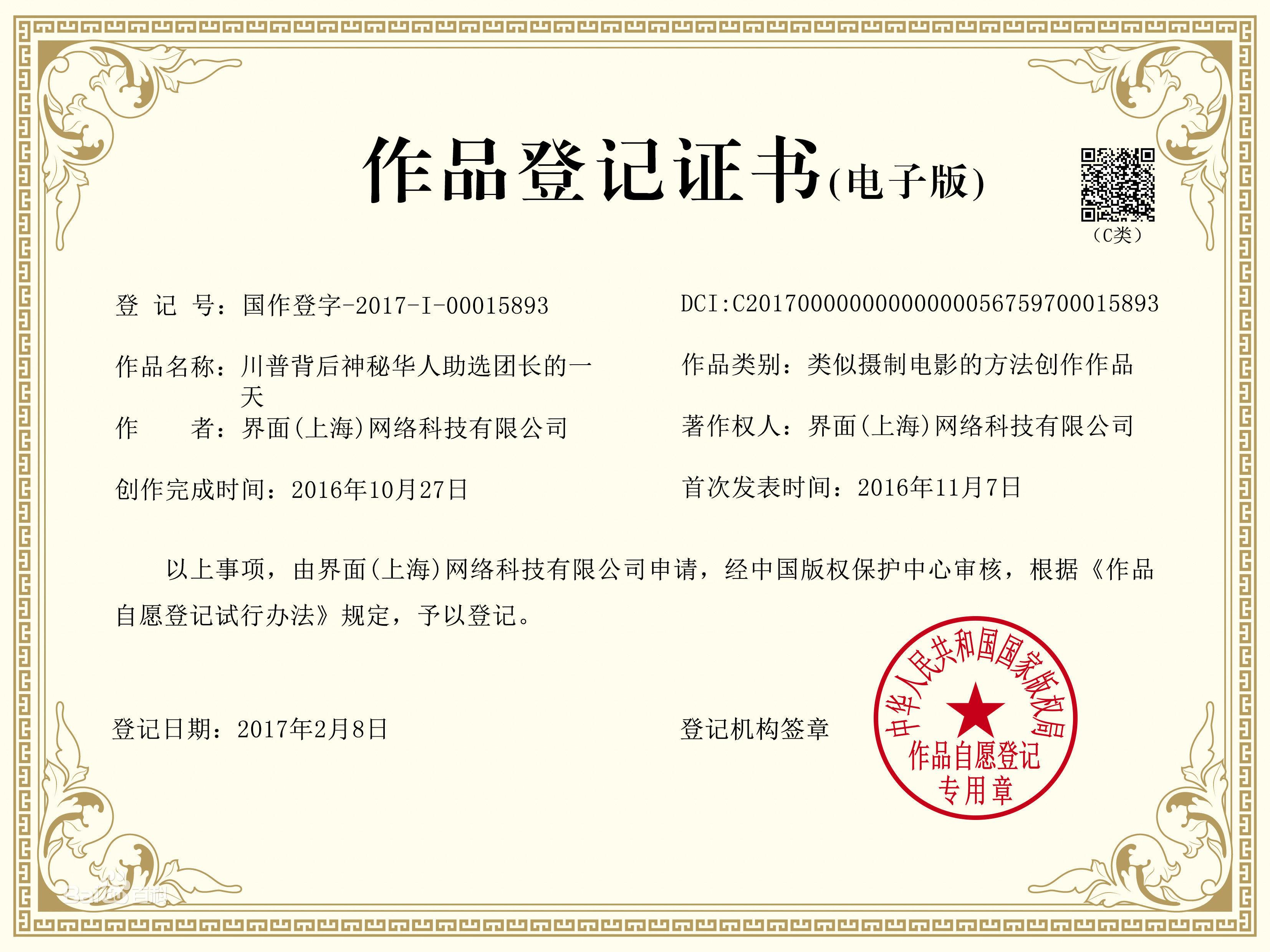 界面的作品登记证书.jpg