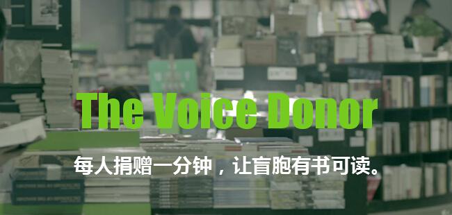 微信The Voice Donor捐赠声音背后的故事