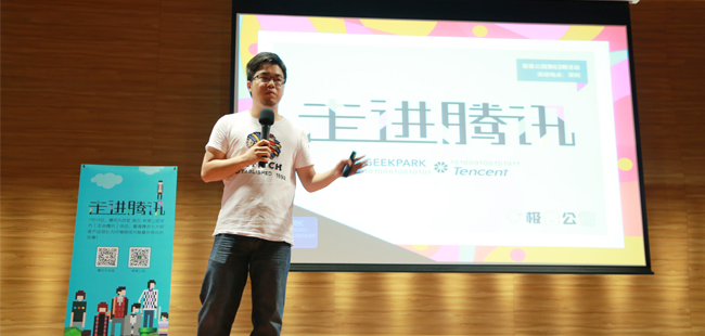 【走进腾讯】黄楚雄:产品与用户的情感联系