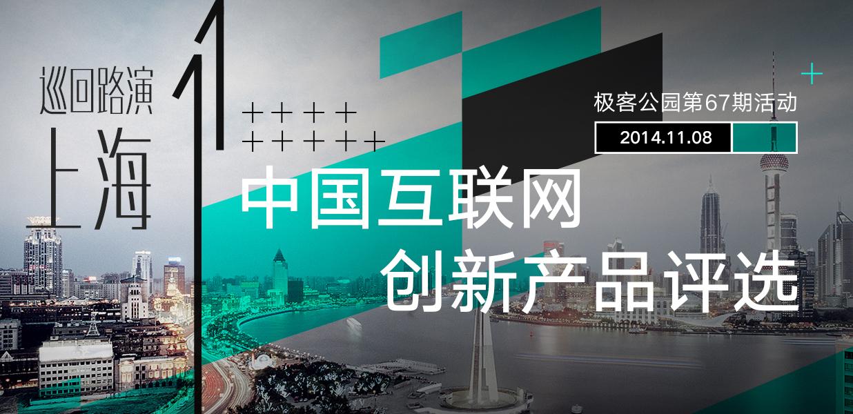 上海的 6 种创新力量