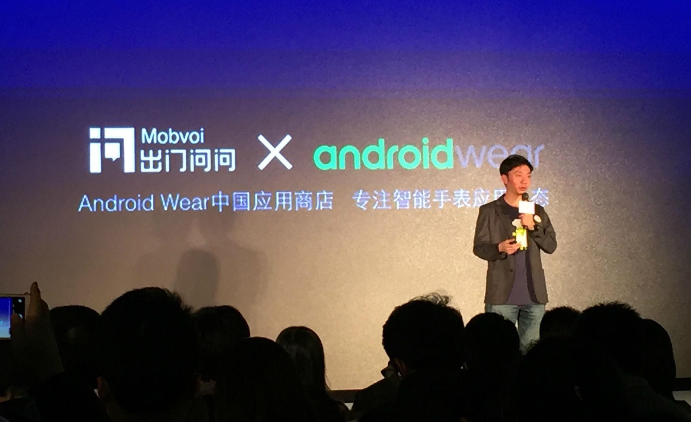 发布手表应用商店,出门问问想做 Android Wear  中国的「官方发言人」