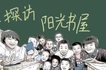 探访阳光书屋:用技术颠覆乡村教育