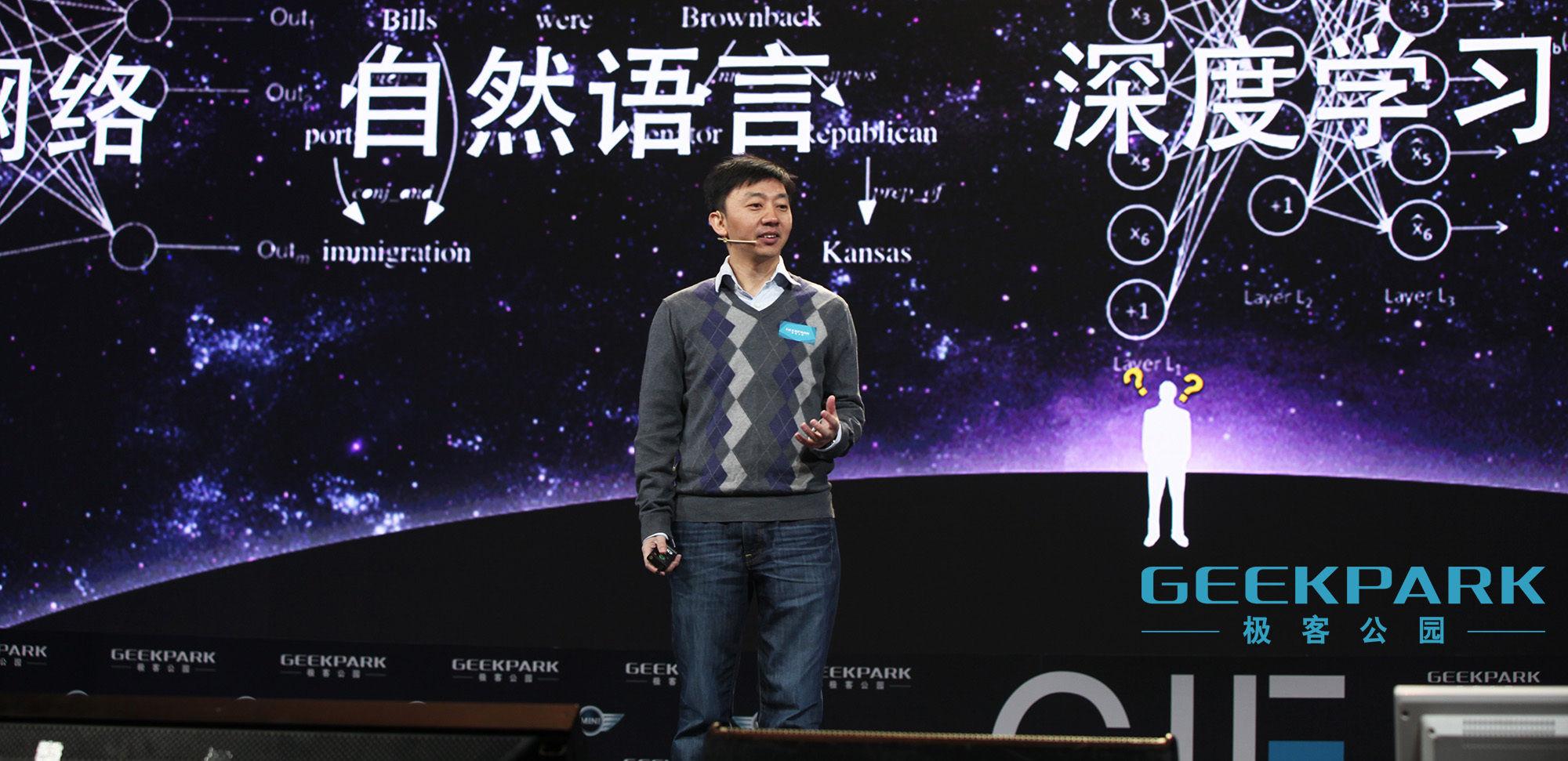 出门问问李志飞:AI 不是把机器变成人