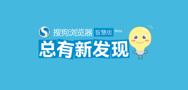 【创新产品评选50强巡演】搜狗浏览器智慧版:看得见的大数据