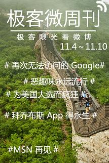 无敌破坏王 | 极客微周刊 2012.11.4~2012.11.10