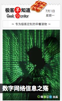 数字网络信息之殇 | 极客早知道2013年7月1日