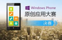 Windows Phone 原创应用大赛・决赛活动报道