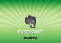 Evernote - 百年创业者
