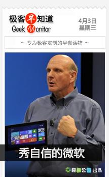 秀自信的微软 | 极客早知道2013年4月3日