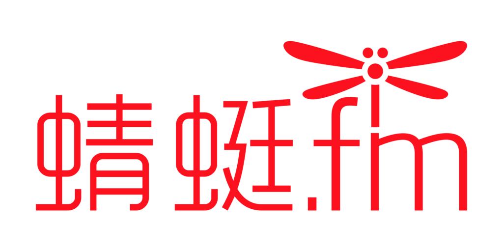 【极客现场】蜻蜓 FM:音频市场还有多大想象空间?