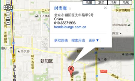 时尚廊 • 北京