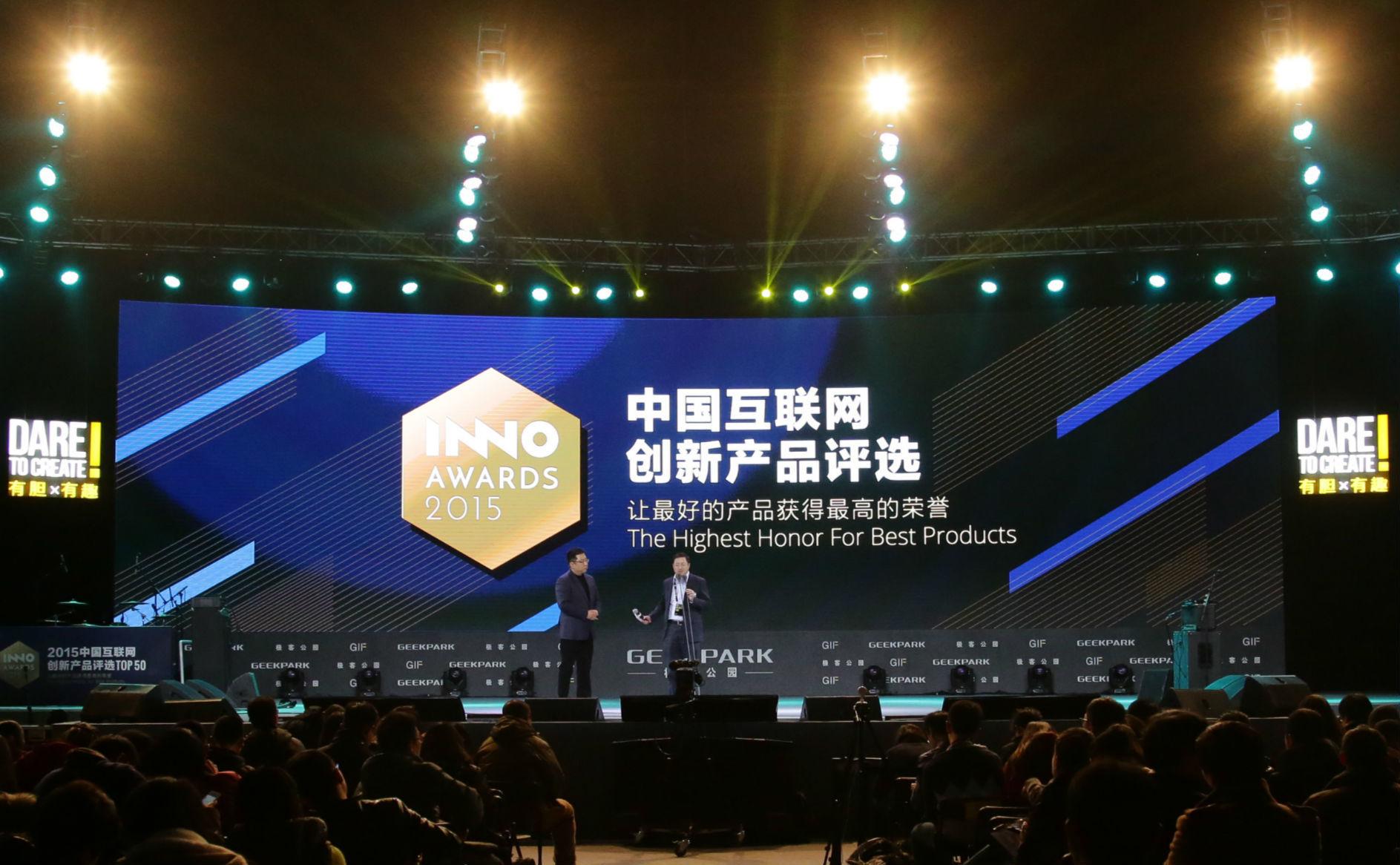 InnoAwards 2015最终获奖名单揭晓!TA们是真正的创新代言人