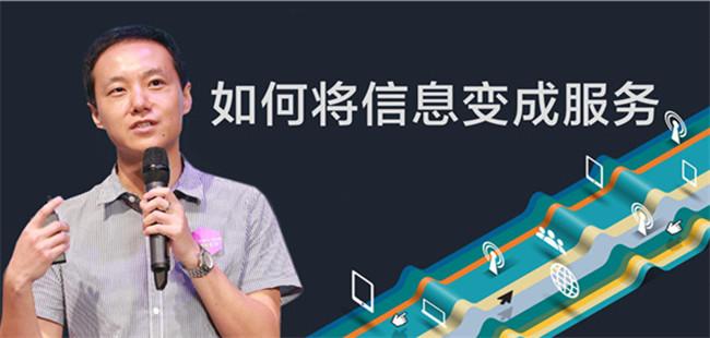 薄满辉:如何将信息转为服务