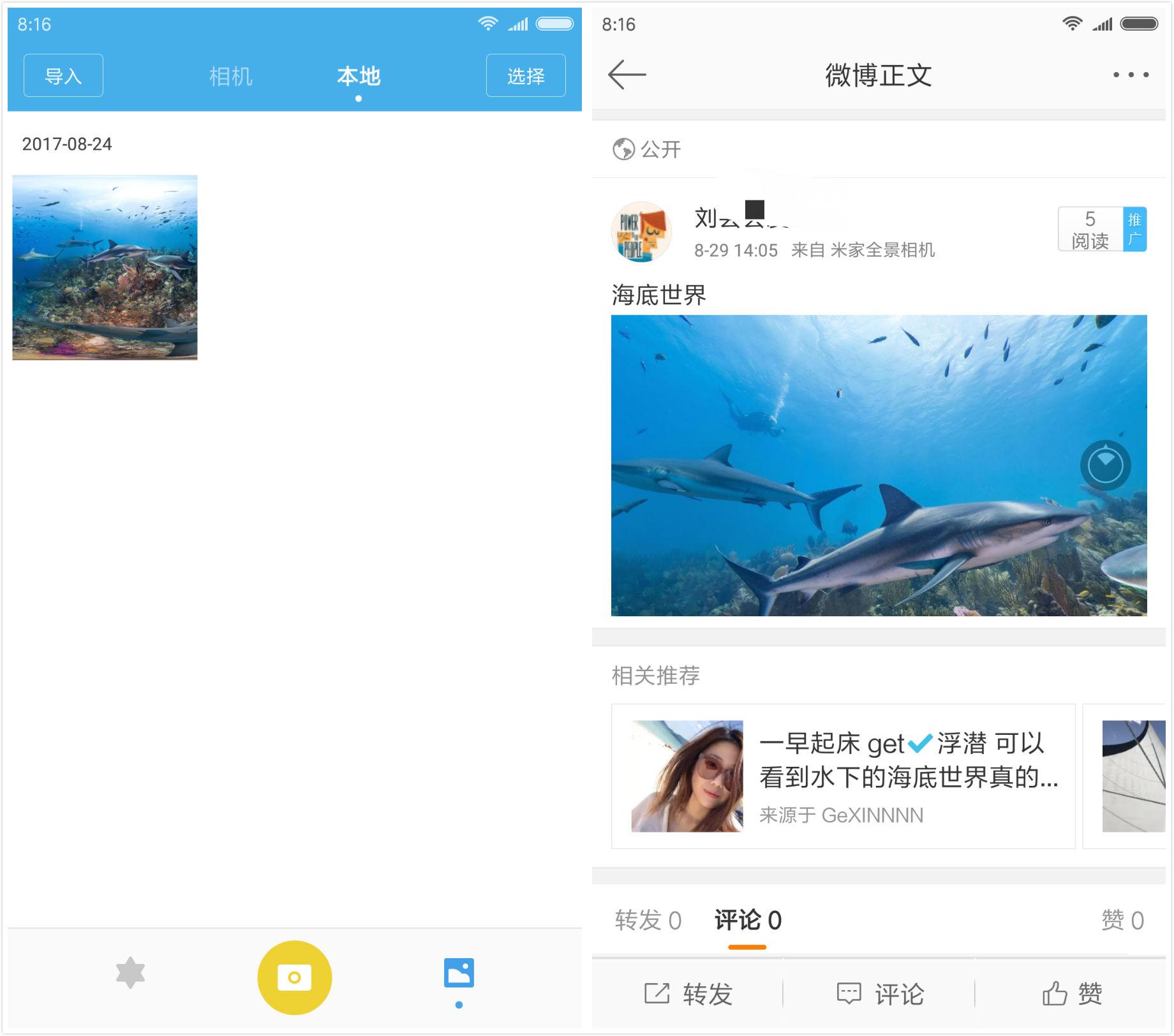 Screenshot_2017-08-29-13-57-25-003_com.sina.weibo_meitu_3.jpg