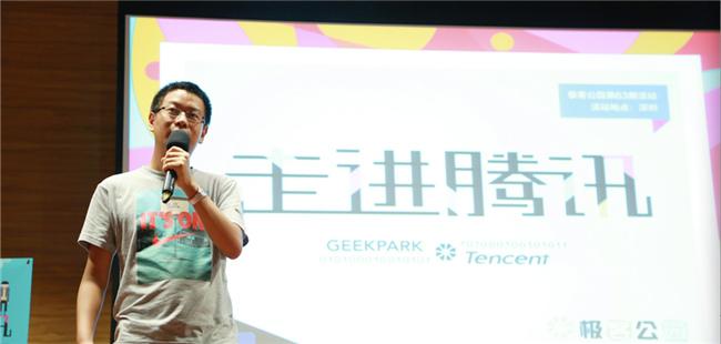 【走进腾讯】秦亚林 :如何让用户爽起来——游戏交互设计