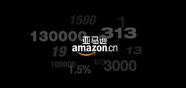 数字中的亚马逊入华十年