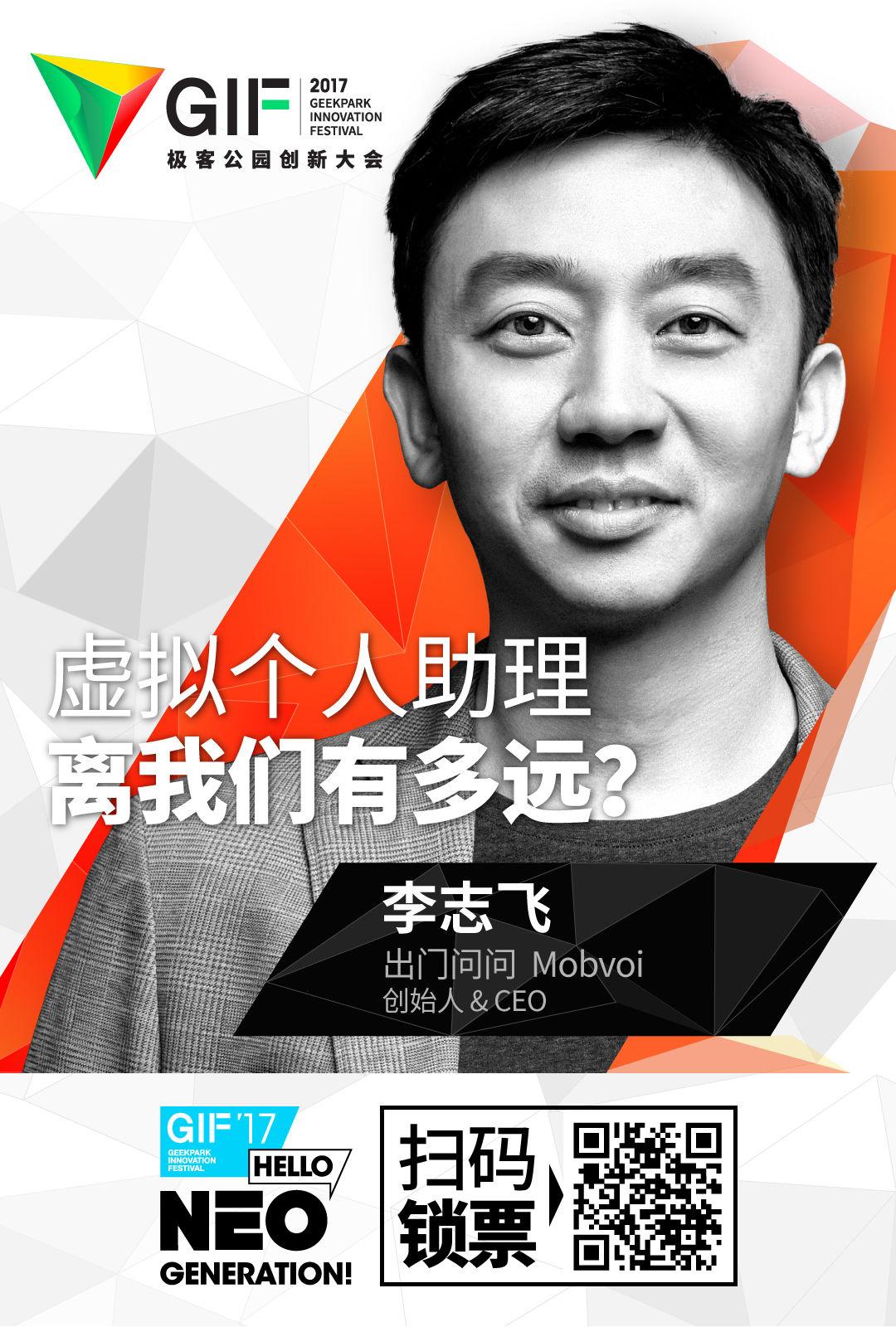 微信底部二维码购票嘉宾海报4 (1).jpg