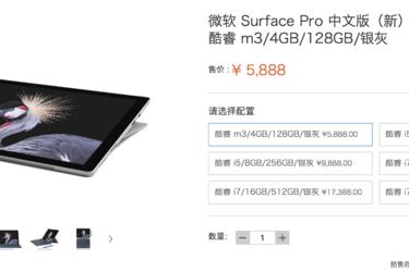 新款 Surface Pro 终于来了,5888 元起中国首发,同样到来的还有 Surface Laptop 和 Studio