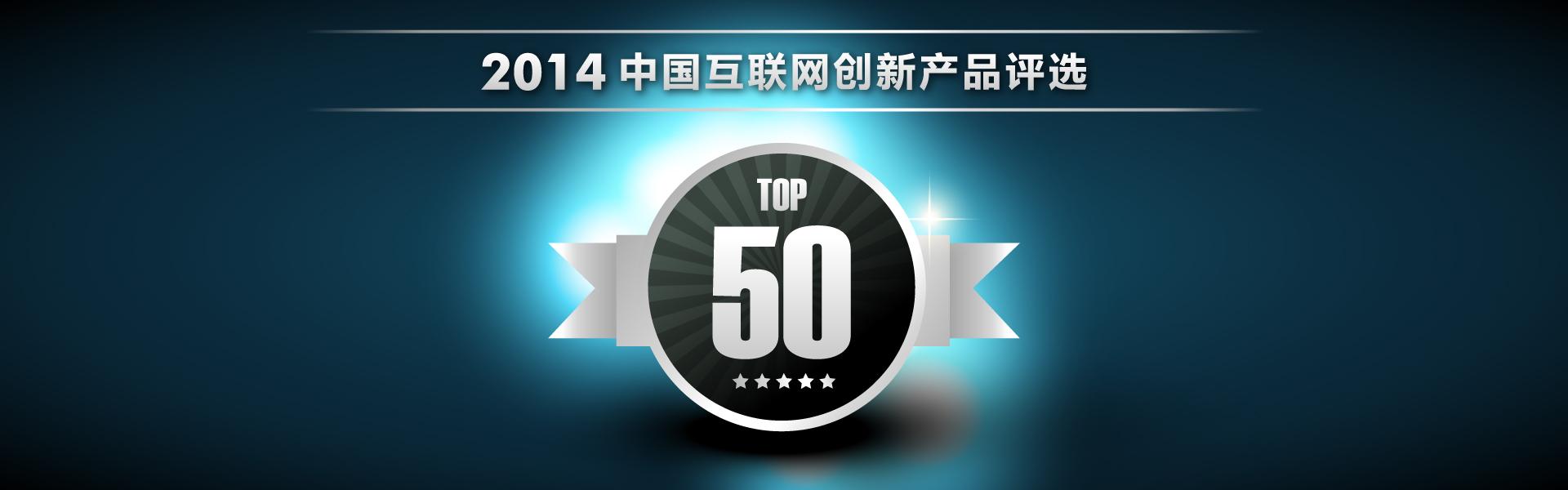 2014中国互联网创新产品评选 Top 50 揭晓!