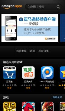 亚马逊应用商店上线,Android 应用收费不再是梦