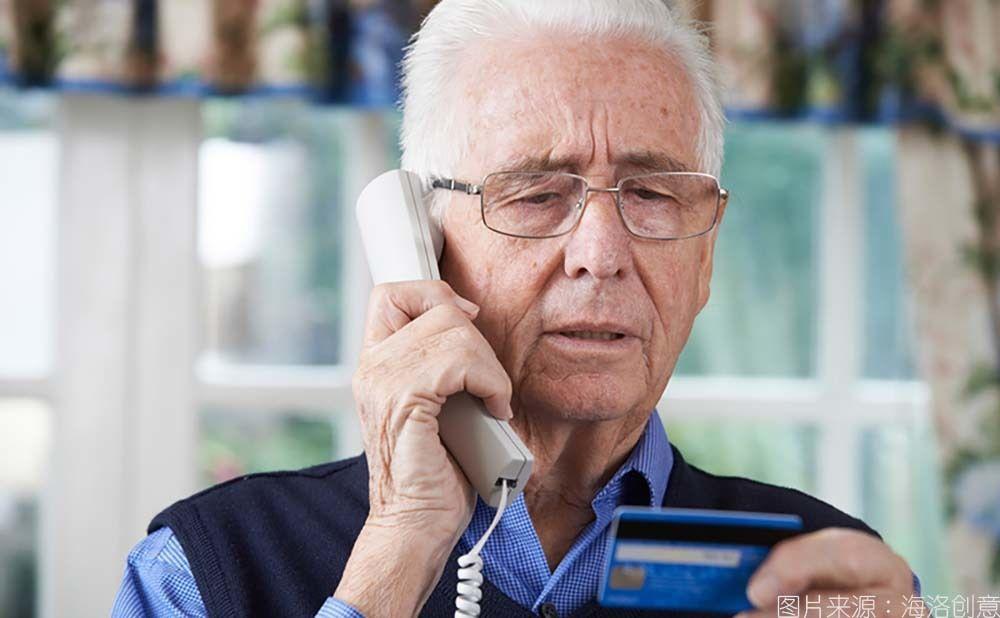 揭秘信息诈骗:你爸爸和你爷爷最容易受骗