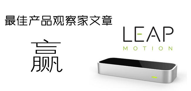本周最佳产品观察家文章,赢 Leap Motion 体感周边