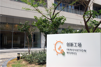 创新工场上海基地