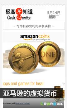 亚马逊的虚拟货币 | 极客早知道2013年5月14日