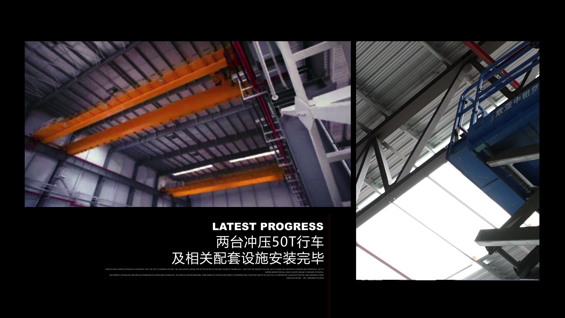 威马 2017WM温州工厂进度视频30S_Final0728_2017年8月5日 下午10.35.28.png