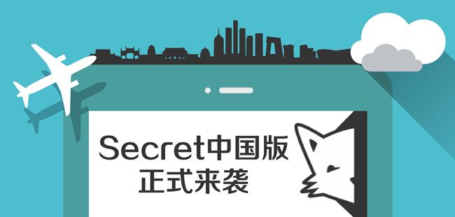 【今日看点】Secret 中国版今日正式登陆中国区 AppStore