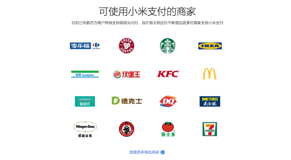 FireShot Capture 46 - 小米支付 - https___www.mipay.com_mipayActivity.png