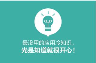 豌豆荚设计奖四周年特刊:那些光是知道就很开心的应用冷知识