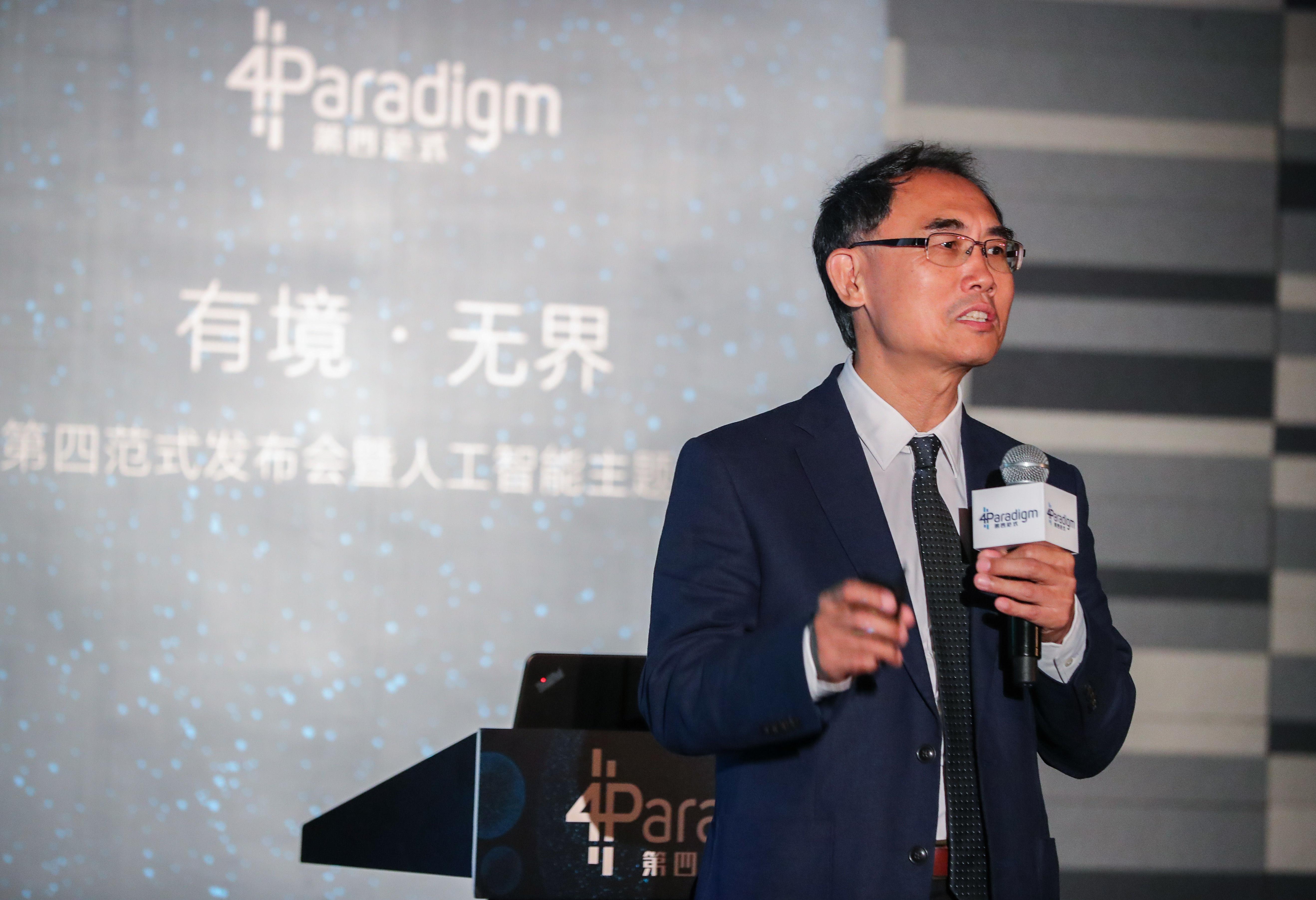 14-第四范式联合创始人、首席科学家杨强教授发表主题演讲-深度学习的深度的深度思考.jpg