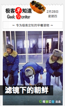 Instagram 滤镜下的朝鲜 | 极客早知道2013年2月28日