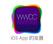 写在 WWDC 2013 前的回顾之 iOS App的发展