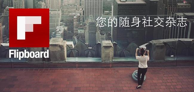 【今日看点】Flipboard 的中国再起航
