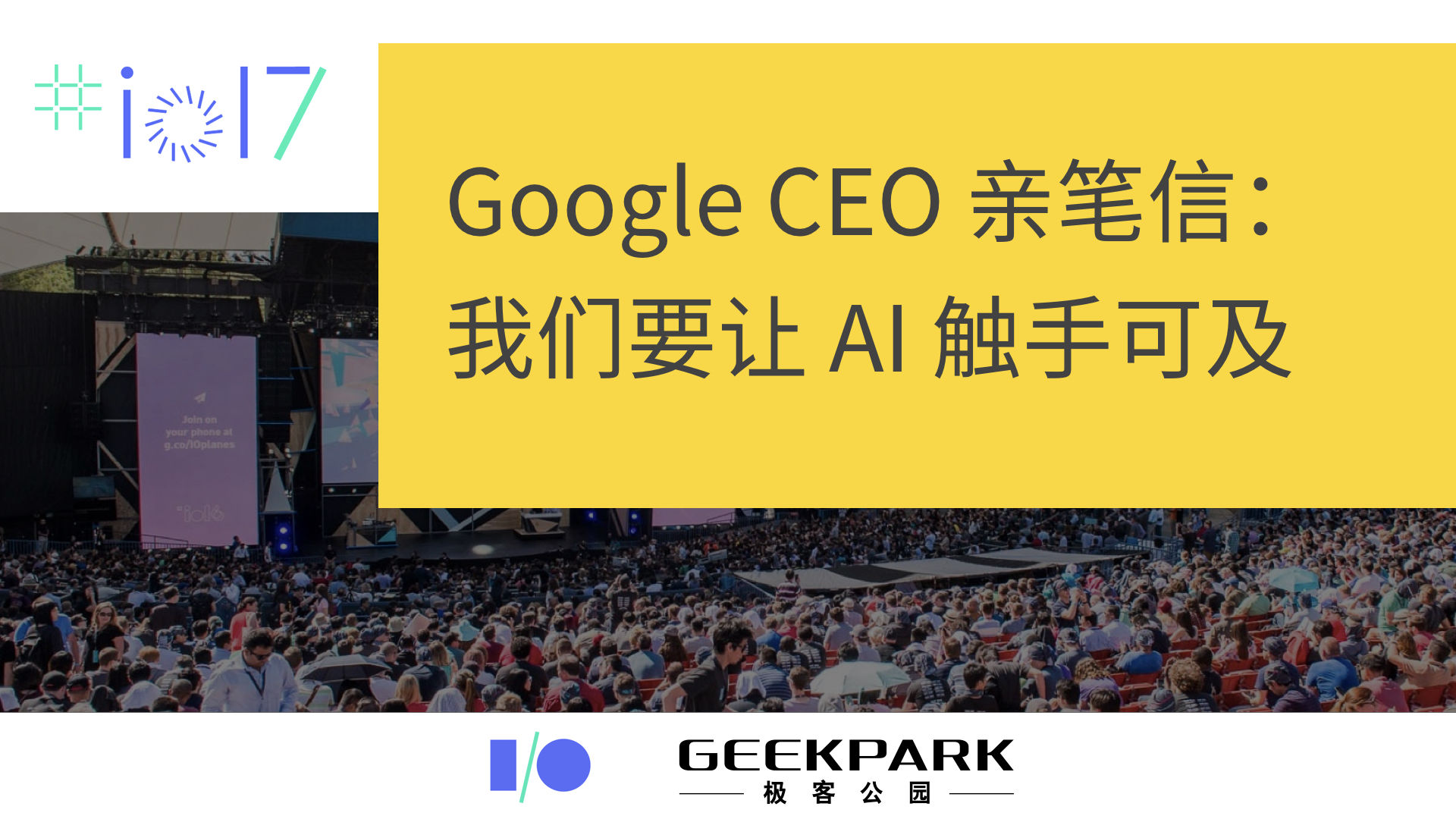 Google CEO 亲笔信:我们要让 AI 触手可及