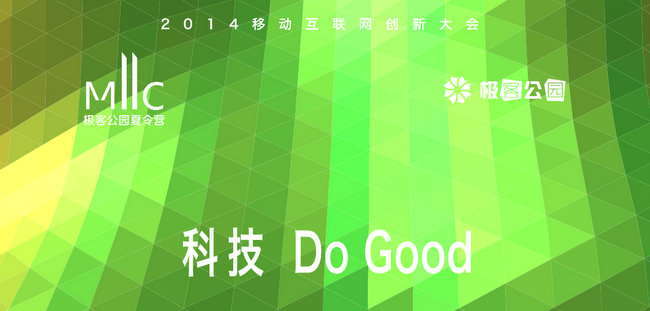 【极客公园夏令营】科技做公益:Do Good,Do Right