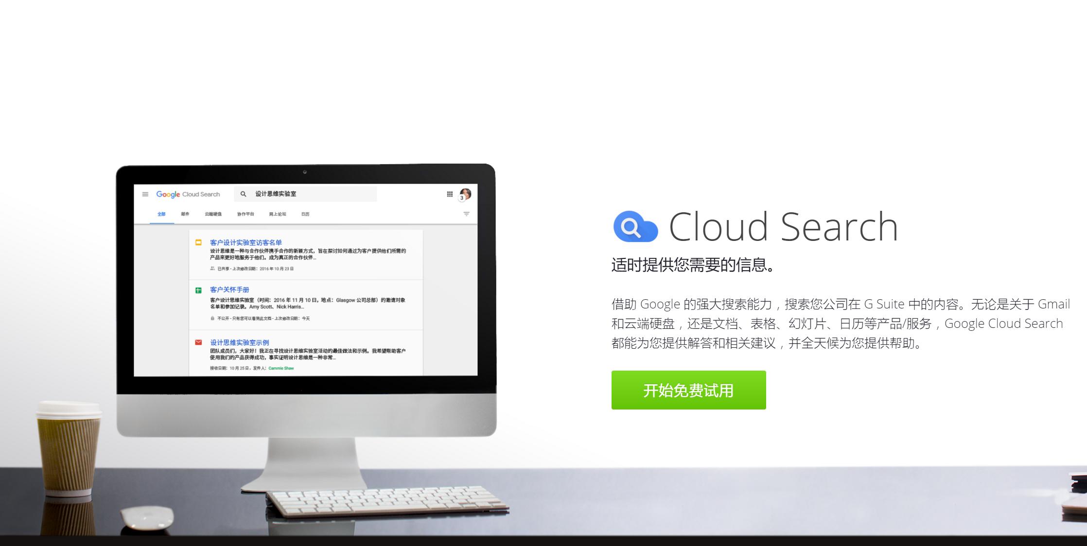 FireShot Capture 2 - Google Cloud Search – 搜索 Gm_ - https___gsuite.google.com_products_cloud-search_.png