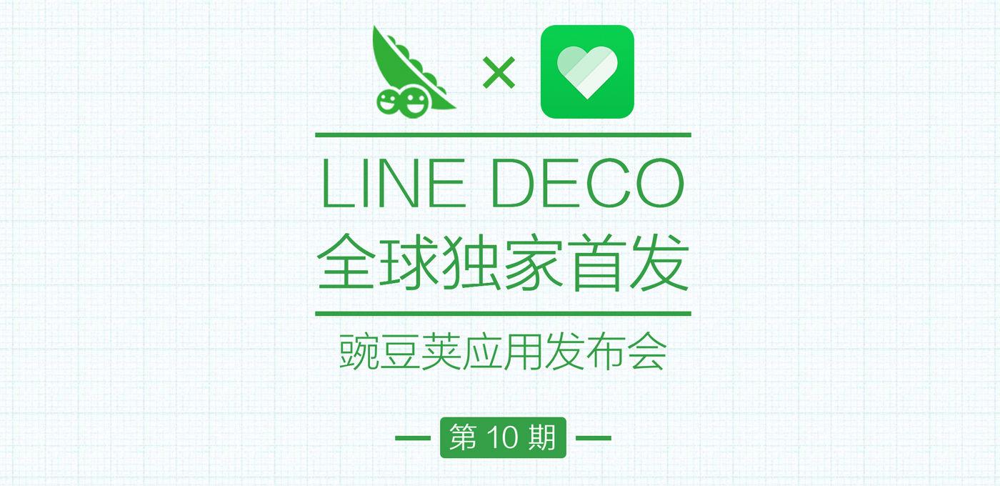豌豆荚独家首发 LINE DECO:为中国市场取消付费内容