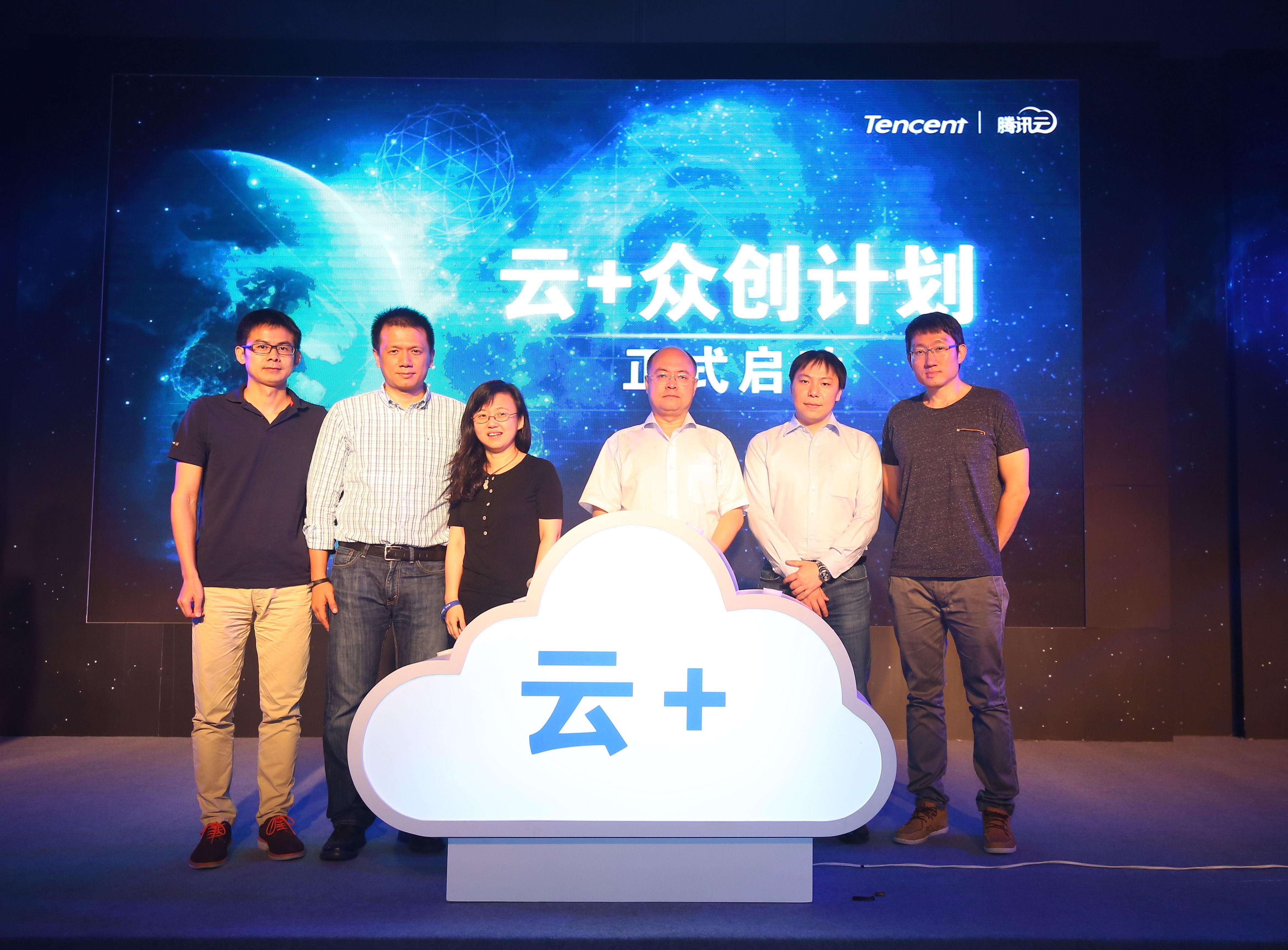 """腾讯云正式推出""""云+计划"""",全面发力创业者和政企市场"""