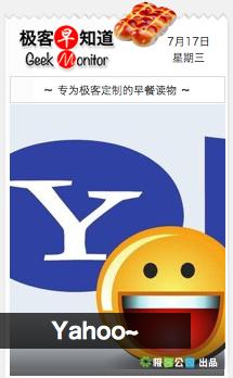 Yahoo~ | 极客早知道2013年7月17日