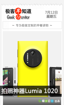 拍照神器 Lumia 1020 | 极客早知道2013年7月12日
