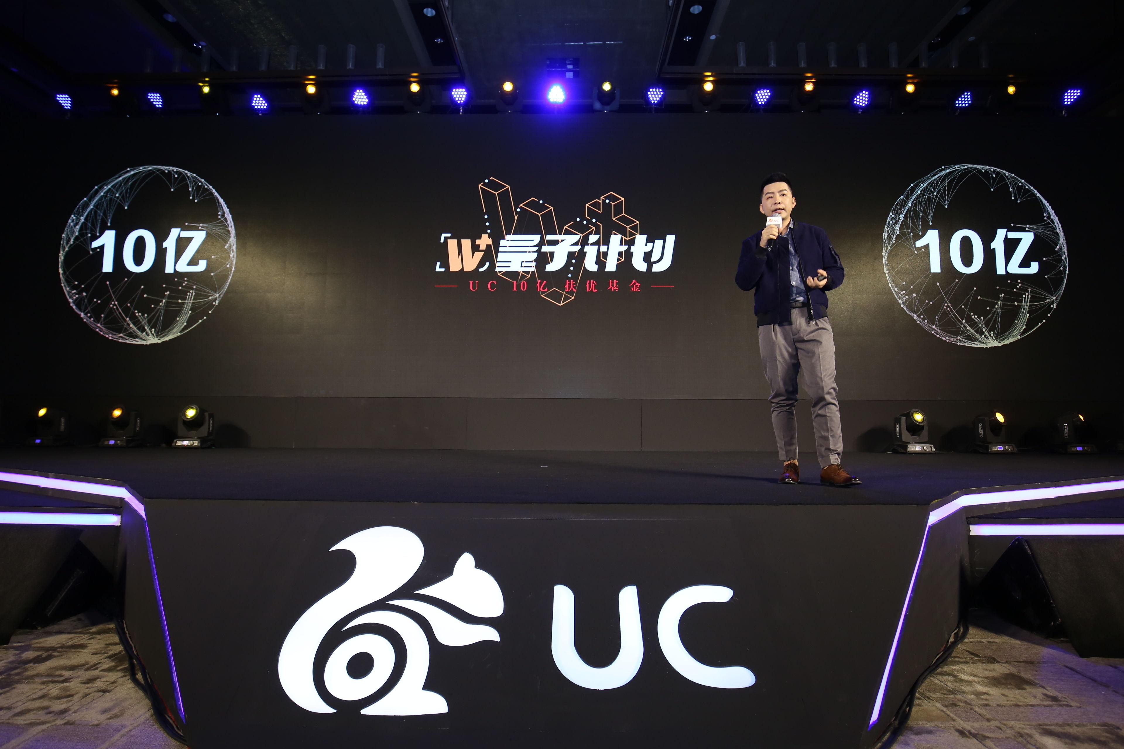 UC 订阅号启动「W+」量子计划 阿里文娱 10 亿基金鼓励创作者