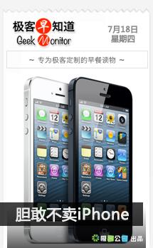 胆敢不卖 iPhone | 极客早知道2013年7月18日