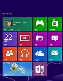 [Windows 8专题]Metro/Modern应用